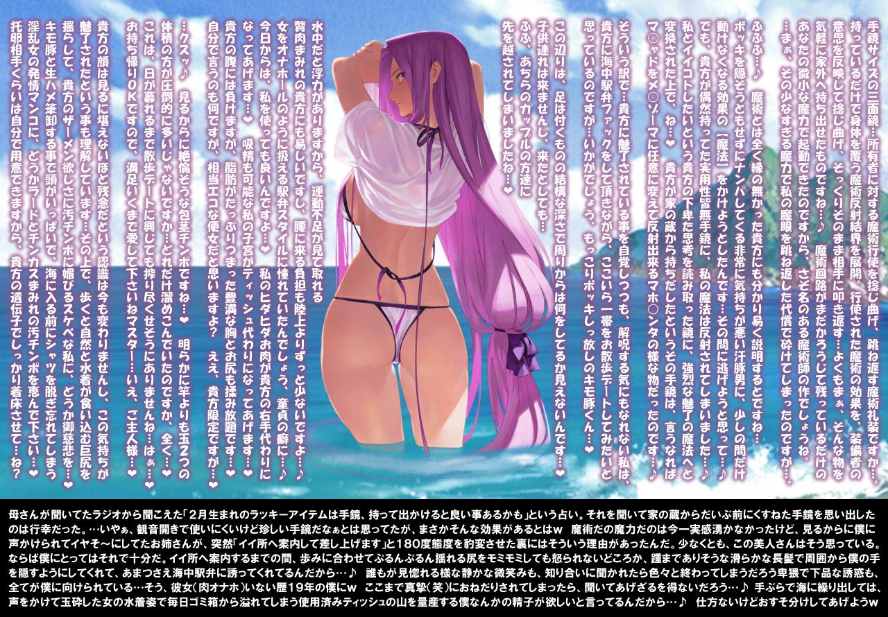 文字コラ 催眠 fate
